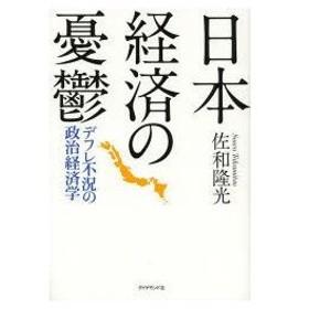 日本経済の憂鬱 デフレ不況の政治経済学