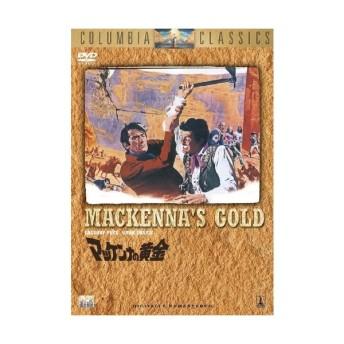 マッケンナの黄金 (DVD) / (管理:209061)