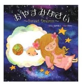 おやすみなさい Sweet Dreams