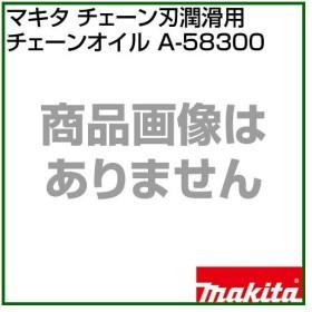 マキタ チェーン刃潤滑用チェーンオイル A-58300