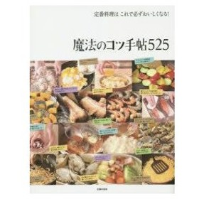 魔法のコツ手帖525 定番料理はこれで必ずおいしくなる!