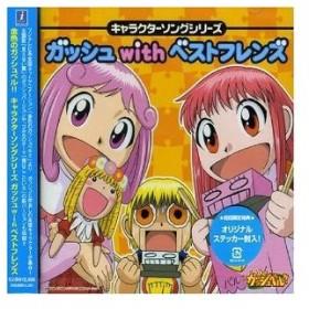 CD/アニメ/金色のガッシュベル!! キャラクターソングシリーズ ガッシュwithベストフレンズ