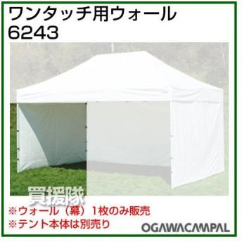 小川キャンパル ワンタッチ用ウォール360 No6243
