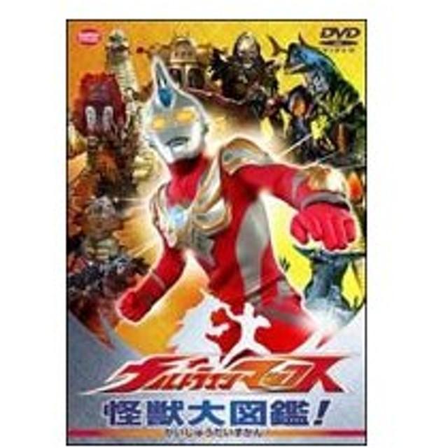 ウルトラマンマックス 怪獣大図鑑 [DVD]