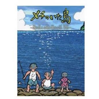 メチのいた島 語り伝える恵み豊かな島竹島