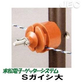Sガイシ大/100個セット/ゲッターシステム用/ガイシ 末松電子(電気柵/電柵)