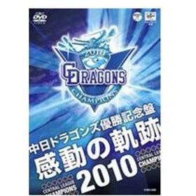 中日ドラゴンズ優勝記念盤 感動の軌跡2010 [DVD]