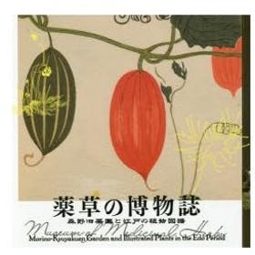 薬草の博物誌 森野旧薬園と江戸の植物図譜