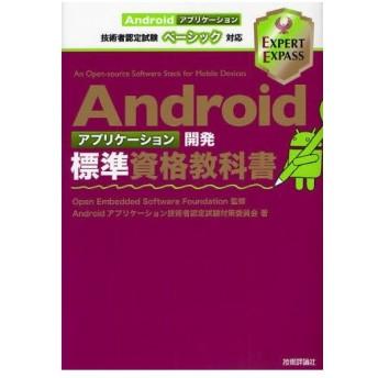 Androidアプリケーション開発標準資格教科書