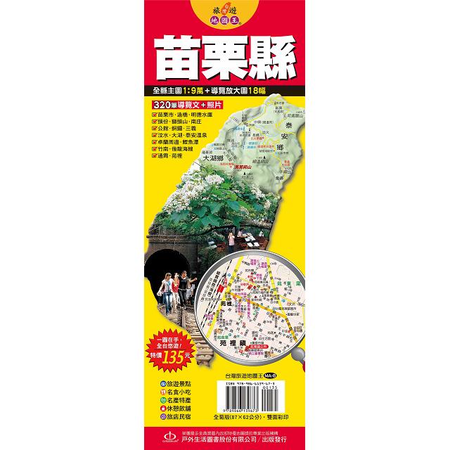 台灣旅遊地圖王:苗栗縣