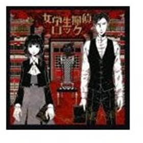 てにをは / 女学生探偵ロック(通常盤) [CD]