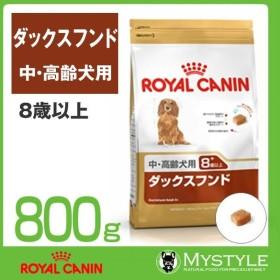 ロイヤルカナン 犬 ダックスフンド 中・高齢犬用 <800g>