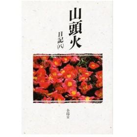 山頭火 日記 8