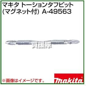 マキタ トーションタフビット マグネット付 A-49563