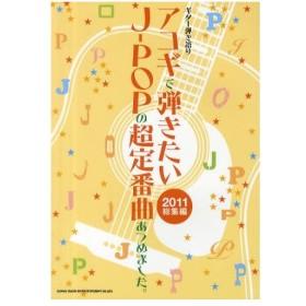 アコギで弾きたいJ-POPの超定番曲あつめました。 2011総集編