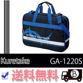 呉竹 GA-1220S 書道セット スポーツナンバー 習字セット GA1220S GA122-12 くれ竹 Kuretake