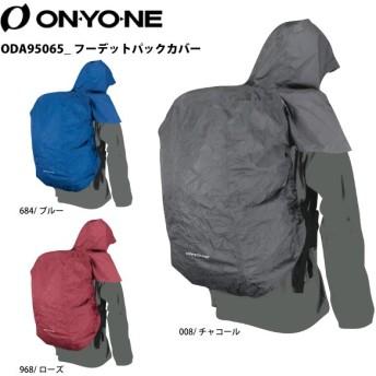 ONYONE(オンヨネ)【雨対策/アウトドア登山用品】フーデットパックカバー ODA95065【レインカバー】