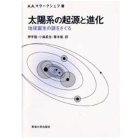 太陽系の起源と進化 地球誕生の謎をさぐる
