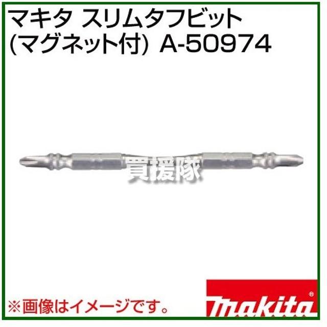 マキタ スリムタフビット マグネット付 A-50974