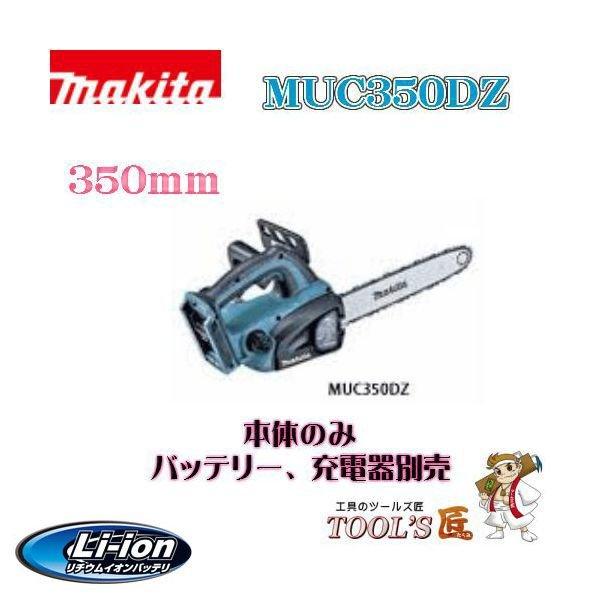 電動チェーンソー 400mm (CS402FS) 【送料無料】 リョービCS−402FS リョービ