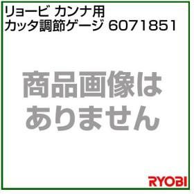リョービ カンナ用 カッタ調節ゲージ 6071851