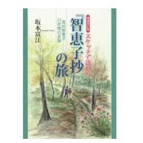 スケッチで訪ねる『智恵子抄』の旅 高村智恵子52年間の足跡