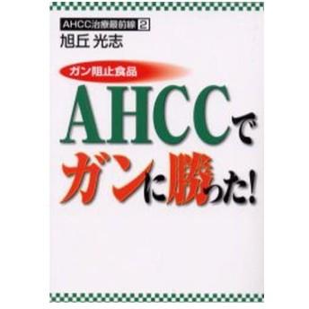 ガン阻止食品AHCCでガンに勝った!