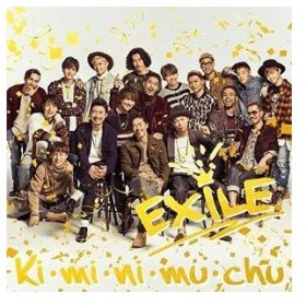 CD/EXILE/Ki・mi・ni・mu・chu (CD+DVD)