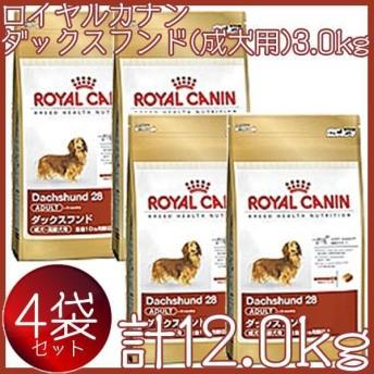 ロイヤルカナン 犬 ダックスフンド(成犬用)3kg×4個セット 正規品