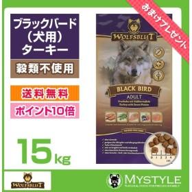 ウルフブラット ブラックバード 15kg ターキー 穀物不使用(ドッグフード ドライ ペットフード )