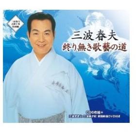 CD/三波春夫/終り無き歌藝の道 (6CD+DVD)
