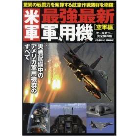 米軍最強最新軍用機 空軍編 オールカラー完全保存版