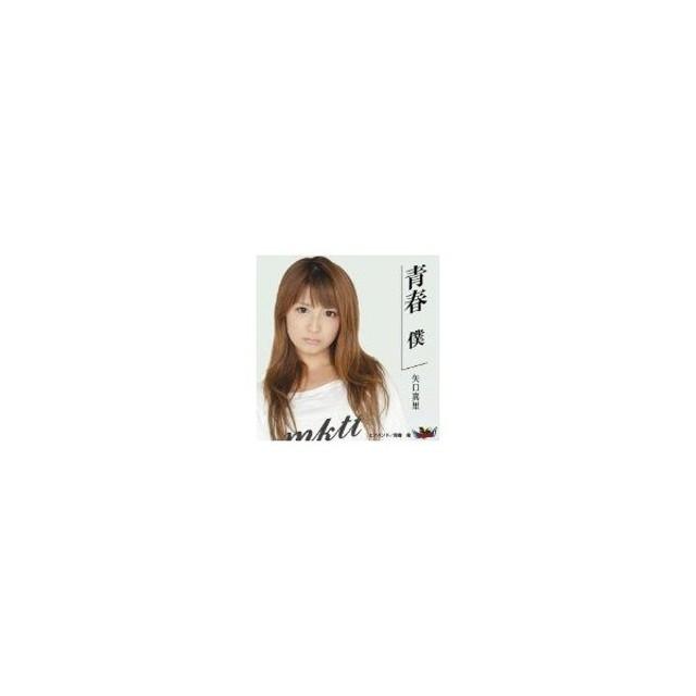 CD)青春 僕/青春 俺 矢口真里エ...