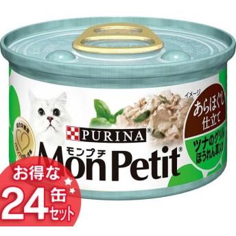 モンプチセレクション ツナのほうれん草添え85g 24缶セット ネスレ日本(D) キャットフード ペットフード