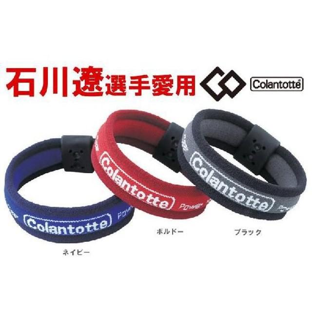 石川遼選手愛用!Colantotte(コラントッテ)「ワックルループサポーターα」wacle-loop-supporterα[ポスト投函便対応]