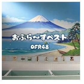 CD/OFR48/おふら〜ずベスト (通常盤)