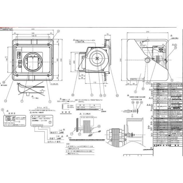あすつく パナソニック 換気扇 GYB349000146 UBF-101W 端子台付 (旧:エア・ウォーター・エモト製)江本工業