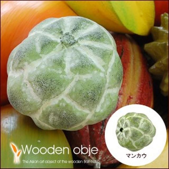 アジアン雑貨 木彫りフルーツ マンカウ