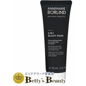 アンネマリー ボーリンド 2イン1 ブラックマスク  75ml (洗い流すパック・マスク)  ANNEMARIE BORLIND