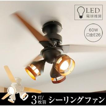 シーリングファン 照明器具 照明 ライト リモコン リモコン付 LED対応 風向き調整 羽色リバーシブル おしゃれ リビング 3灯 3 ロウヤ LOWYA