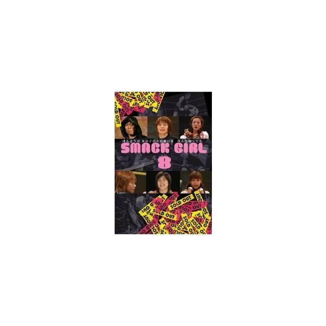 SMACK GIRL 8 (DVD) (2006) 辻結...