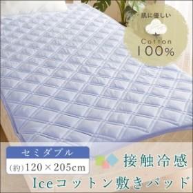 敷きパッド セミダブル 冷感 綿100% コットン ベッドパッド クール 夏 涼感 洗える ひんやり 敷きパッド 夏用 敷パッド 洗える