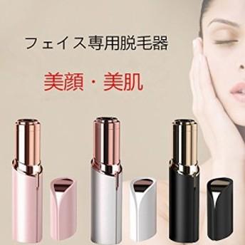 フェイスシェーバー ミニシェーバー 顔用 レディースシェーバー 女性用 USB充電式 無痛 小型 コードレス