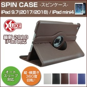 iPad 9.7 / mini4 対応 iPad ケース 【保護フィルム&タッチペン付】【スピンケース】回転 ipadケース ipadカバー retina