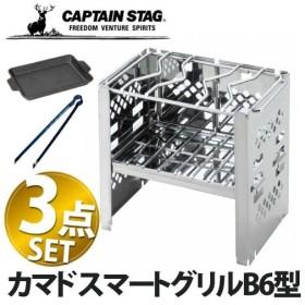 キャプテンスタッグ UG-43 カマド スマートグリル B6型&鋳物グリプレート(UG-1554)&火ばさみ 3点セット(BBQコンロ)(ラッピング不可)(メール便不可)