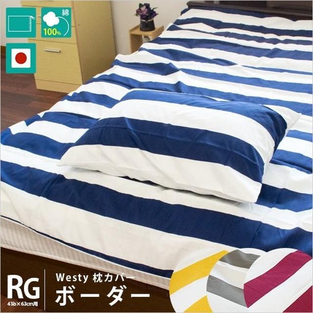枕カバー 43×63cm 日本製 Westy 綿100% ボーダー柄 ピローケース