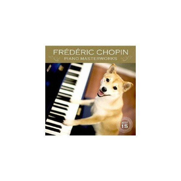 eddeec2b23427 オムニバス/決定盤 ショパン・ピアノ名曲集ベスト15 通販 LINEポイント最大1.0%GET