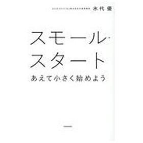 スモール・スタート/水代優