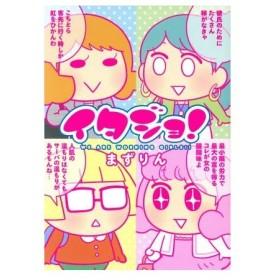 イタジョ! WE ARE WORKING GIRLS!! DNAメディアC/まずりん(著者)