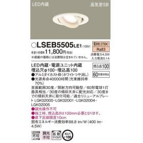 パナソニック LSEB5505LE1 天井埋込型 LED 電球色 ユニバーサルダウンライト 拡散タイプ 埋込穴φ100